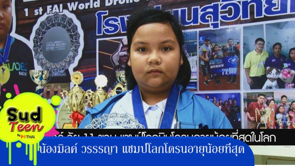ตามติดเข้าโรงเรียน น้องมิลค์ วรรรญา แชมป์โลกโดรนอายุน้อยที่สุด