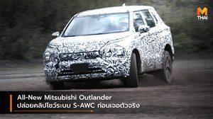 All-New Mitsubishi Outlander ปล่อยคลิปโชว์ระบบ S-AWC ก่อนเจอตัวจริง