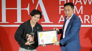 สรุปผล HUAWEI Film Awards 2019 ไทยผงาดกวาด 3 รางวัล