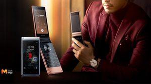 เปิดตัว Samsung W2019 สมาร์ทโฟนฝาพับระดับพรีเมี่ยม สุดทั้งสเปคและดีไซน์