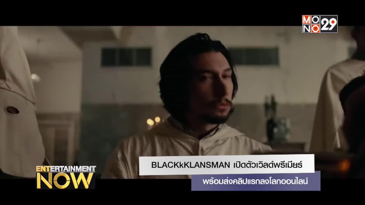 BLACKkKLANSMAN เปิดตัวเวิลด์พรีเมียร์ พร้อมส่งคลิปแรกลงโลกออนไลน์