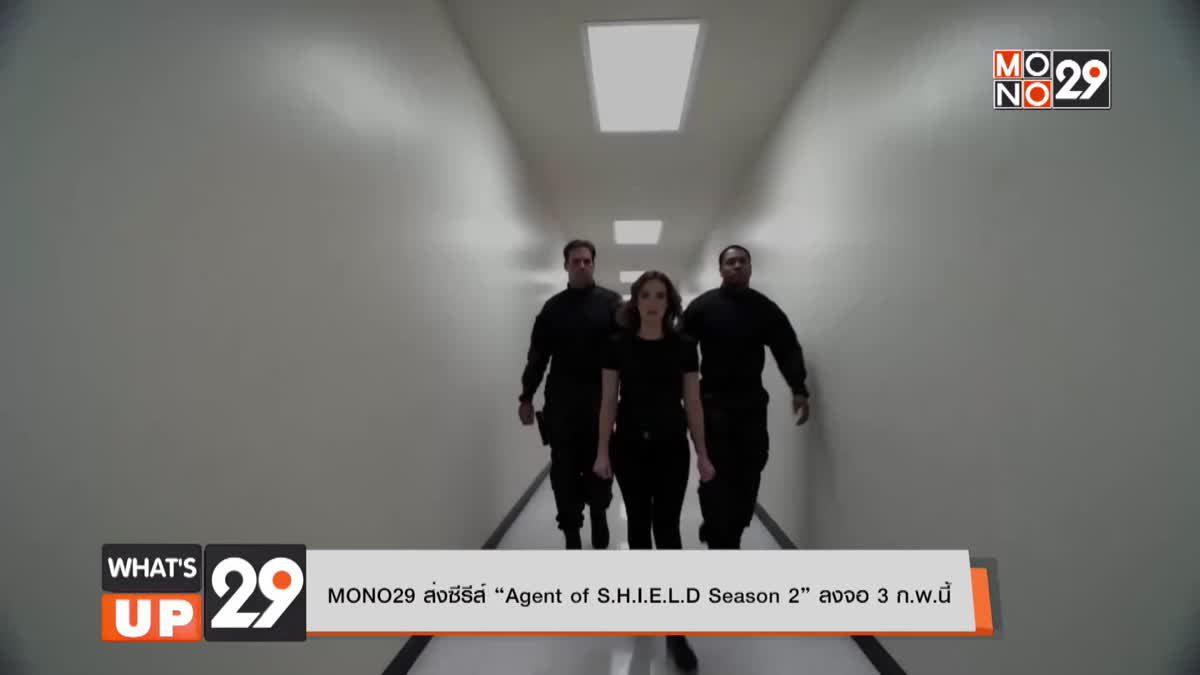 "MONO29 ส่งซีรีส์ ""Agent of S.H.I.E.L.D Season 2"" ลงจอ 3 ก.พ.นี้"