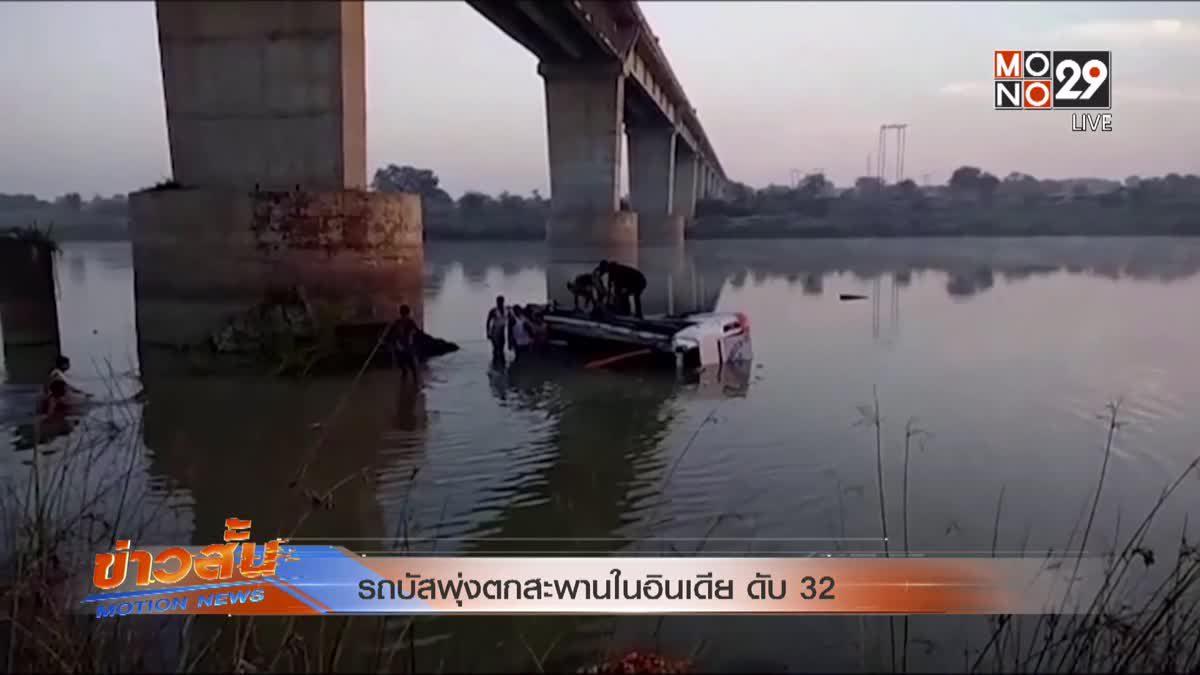 รถบัสพุ่งตกสะพานในอินเดีย ดับ 32