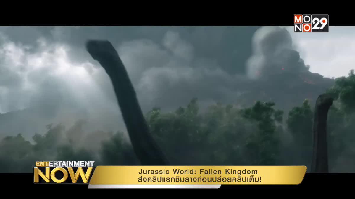 Jurassic World: Fallen Kingdom ส่งคลิปแรกชิมลางก่อนปล่อยคลิปเต็ม!