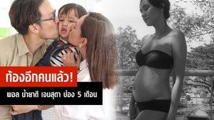 สามียังฟิตปั๋ง! เจนสุดา ตั้งท้องลูกคนที่สอง! ได้ 5 เดือนแล้ว