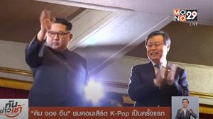 'คิม จอง อึน'  โผล่ชมคอนเสิร์ต K-Pop เกาหลีใต้เป็นครั้งแรก