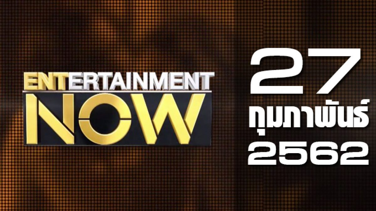 Entertainment Now Break 1 27-02-62