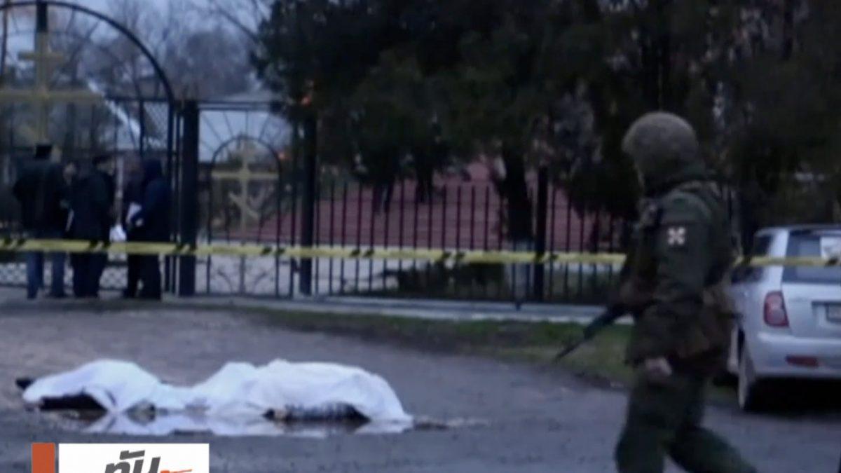 IS อ้างอยู่เบื้องหลังเหตุกราดยิงในโบถส์รัสเซีย