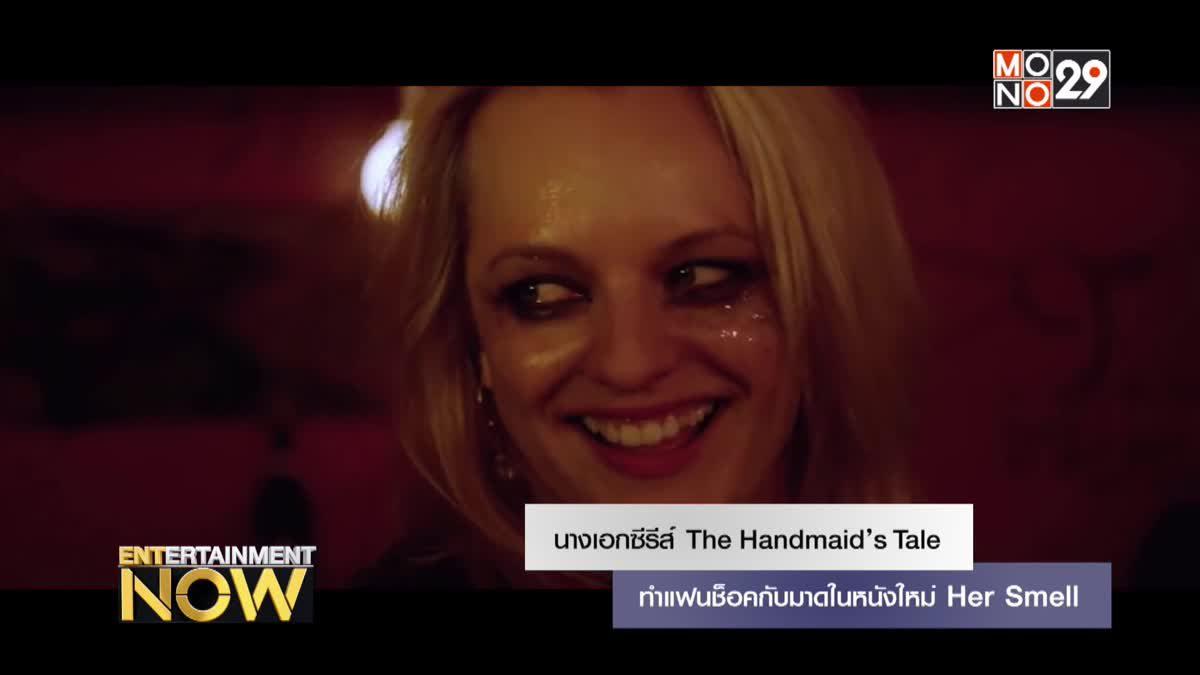 นางเอกซีรีส์ The Handmaid's Tale ทำแฟนช็อคกับมาดในหนังใหม่ Her Smell
