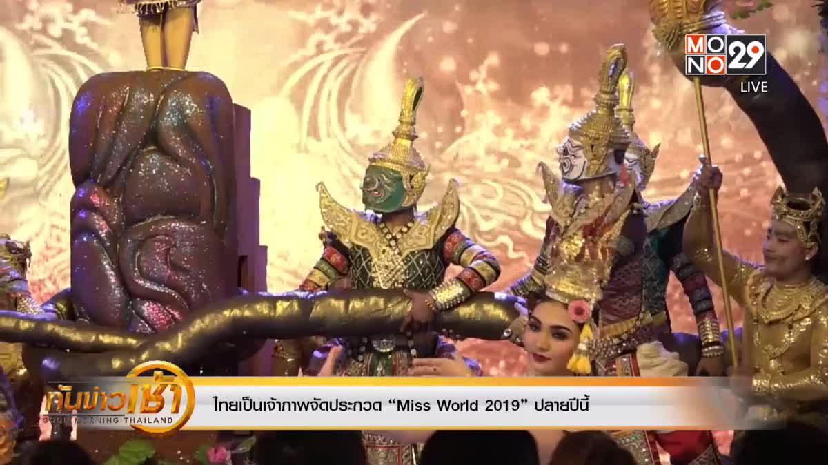 """ไทยเป็นเจ้าภาพจัดประกวด """"Miss World 2019"""" ปลายปีนี้"""