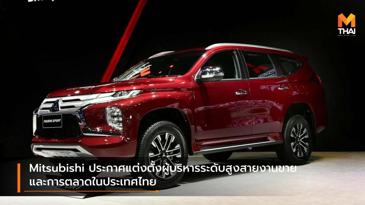 Mitsubishi ประกาศแต่งตั้งผู้บริหารระดับสูงสายงานขายและการตลาดในประเทศไทย