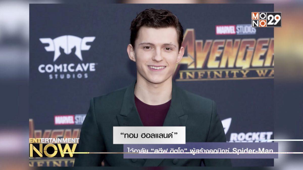 """""""ทอม ฮอลแลนด์"""" ไว้อาลัย """"สตีฟ ดิตโก"""" ผู้สร้างคอมิกซ์ Spider-Man"""