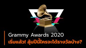 Grammy Awards 2020 ใครจะได้รางวัล ใครจะกลับบ้านมือเปล่า?