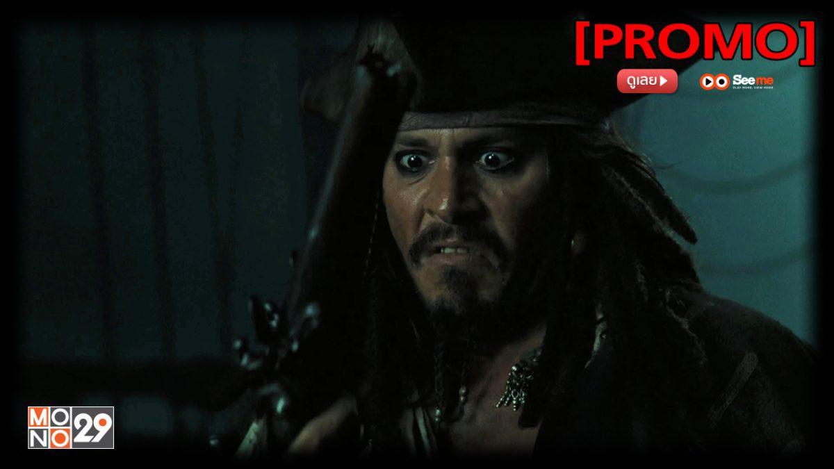 Pirates of the Caribbean: Dead Man's Chest สงครามปีศาจโจรสลัดสยองโลก [PROMO]