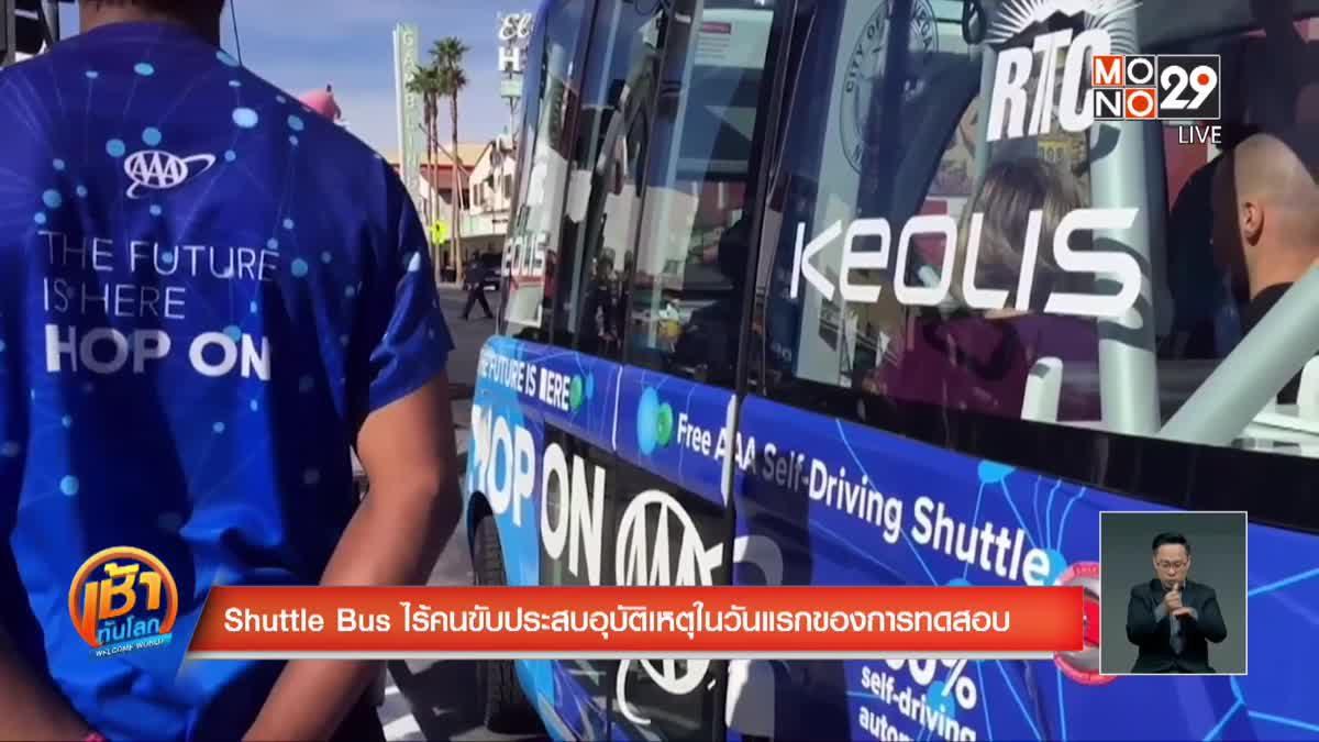 Shuttle Bus ไร้คนขับประสบอุบัติเหตุในวันแรกของการทดสอบ