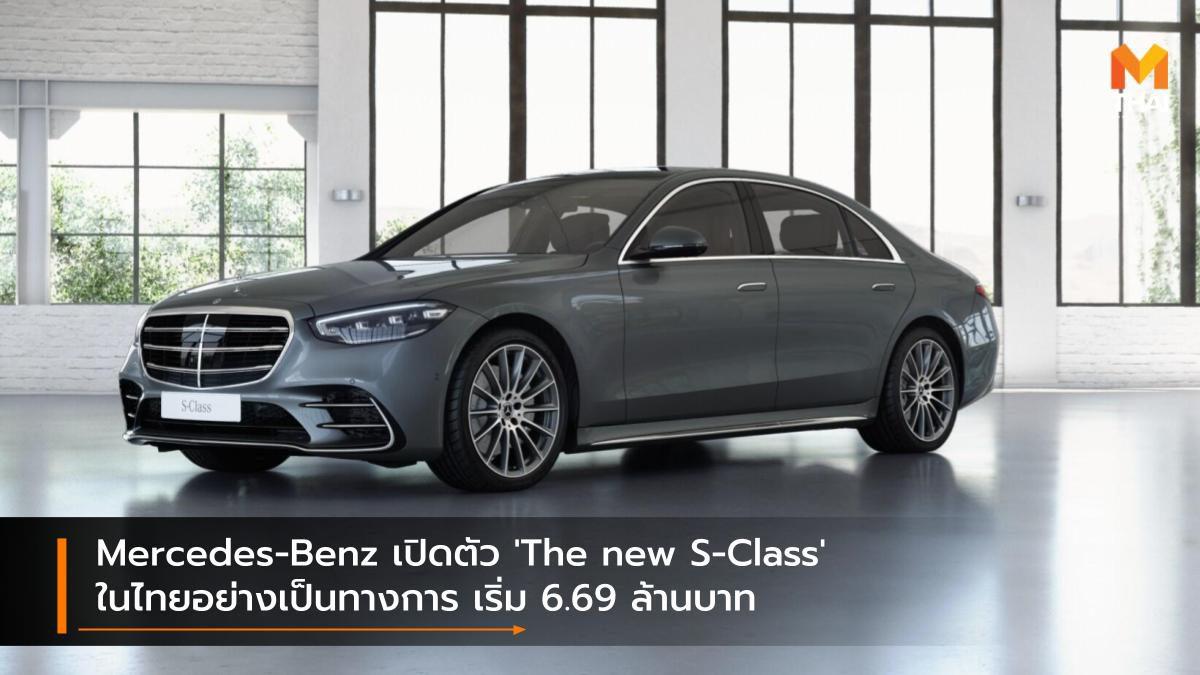 Mercedes-Benz เปิดตัว 'The new S-Class' ในไทยอย่างเป็นทางการ เริ่ม 6.69 ล้านบาท