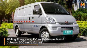 Wuling Rongguang EV รถตู้ไฟฟ้าอเนกประสงค์ วิ่งไกลสุด 300 กม./ชาร์จ 1 ครั้ง