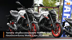 Yamaha เชิญสื่อมวลชนทดสอบ New MT-03 ก่อนเปิดราคาในงาน Motor Expo 2020