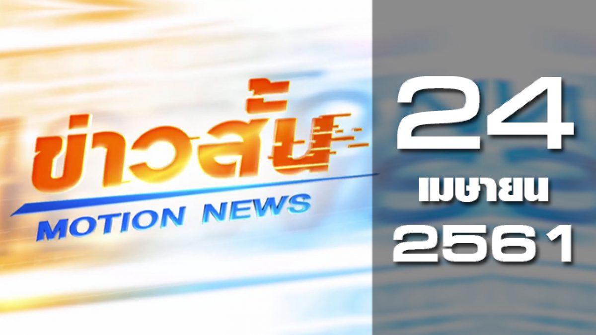 ข่าวสั้น Motion News Break 1 24-04-61