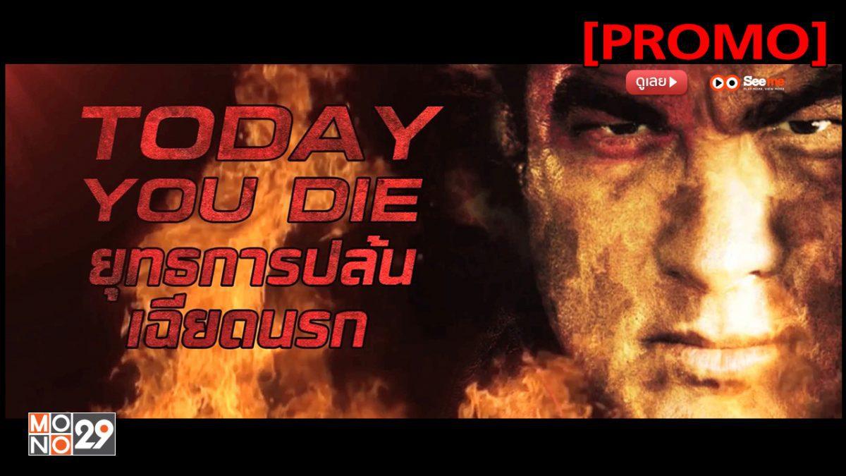 Today You Die ยุทธการปล้นเฉียดนรก [PROMO]