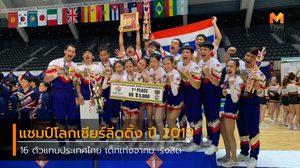 16 เด็กไทยเก่งจากม. รังสิต คว้าแชมป์โลกเชียร์ลีดดิ้ง ปี 2019