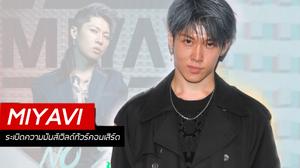 นับถอยหลัง! ศิลปิน J-ROCK ระดับโลก MIYAVI ระเบิดความมันส์ในเวิลด์ทัวร์ที่เมืองไทย