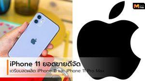 Apple เตรียมลดการผลิต iPhone 11 Pro และ iPhone 11 Pro Max