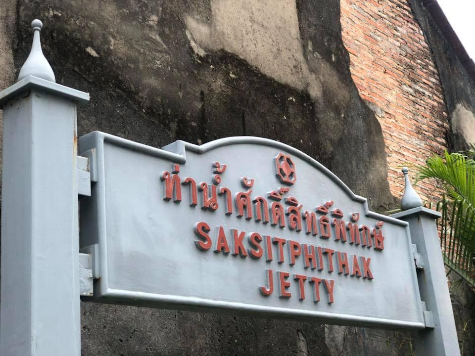ท่าน้ำศักดิ์สิทธิ์พิทักษ์ - Saksitphithak Jetty