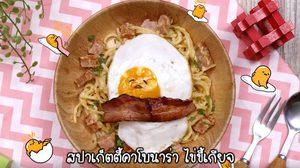 วิธีทำ สปาเก็ตตี้คาโบนาร่า ไข่ขี้เกียจ