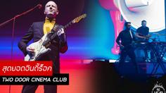 คอนเสิร์ตอีกครั้งของ TWO DOOR CINEMA CLUB… คุ้มค่าการรอคอย!