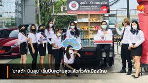 'มาสด้า ปันสุข' เริ่มปันความสุขแล้วทั่วฟ้าเมืองไทย