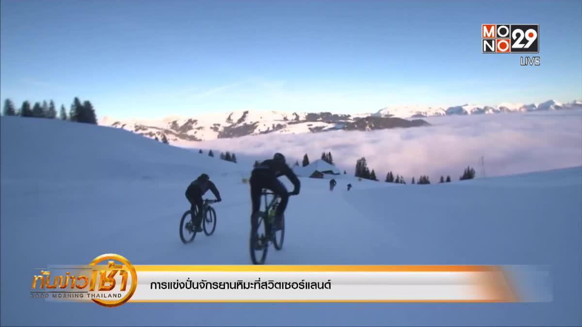 การแข่งปั่นจักรยานหิมะที่สวิตเซอร์แลนด์