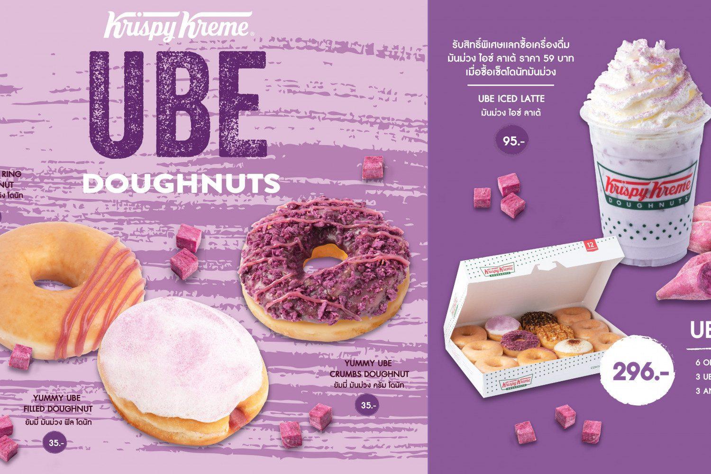 Krispy Kreme UBE Doughnuts ความหอมนุ่ม ละมุนละไม ที่คนรักมันม่วงห้ามพลาด