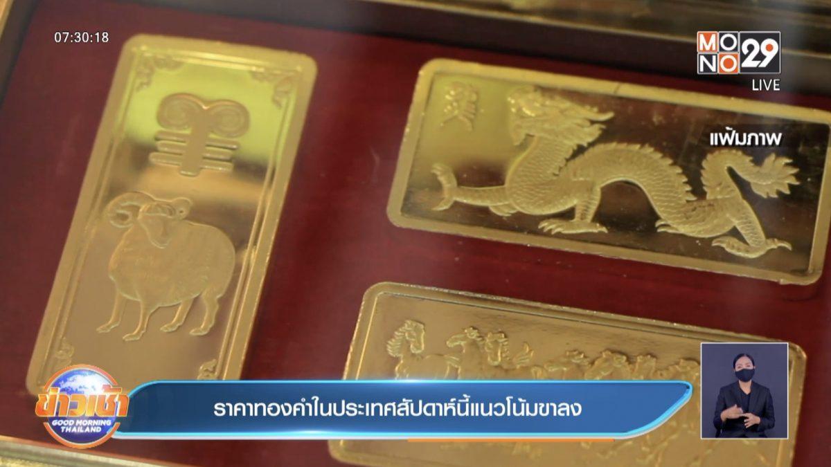 ราคาทองคำในประเทศสัปดาห์นี้แนวโน้มขาลง