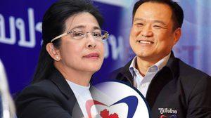 เพื่อไทย ปัดคุย อนุทิน ตั้งรัฐบาล ชี้แค่ข่าวปล่อย