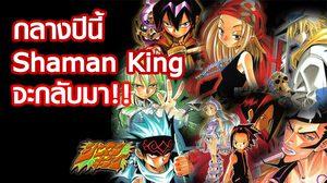 Shaman King เตรียมกลับมาอีกครั้งในภาคใหม่กลางปีนี้!!