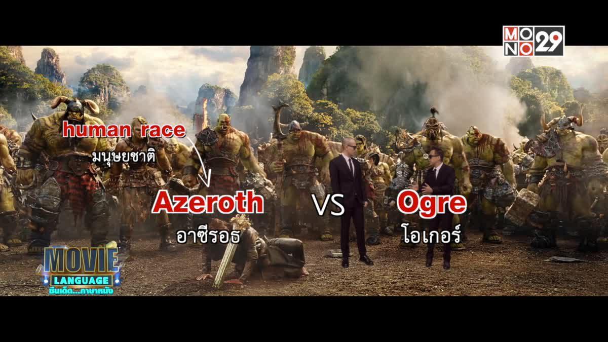 Movie Language จากภาพยนตร์เรื่อง Warcraft