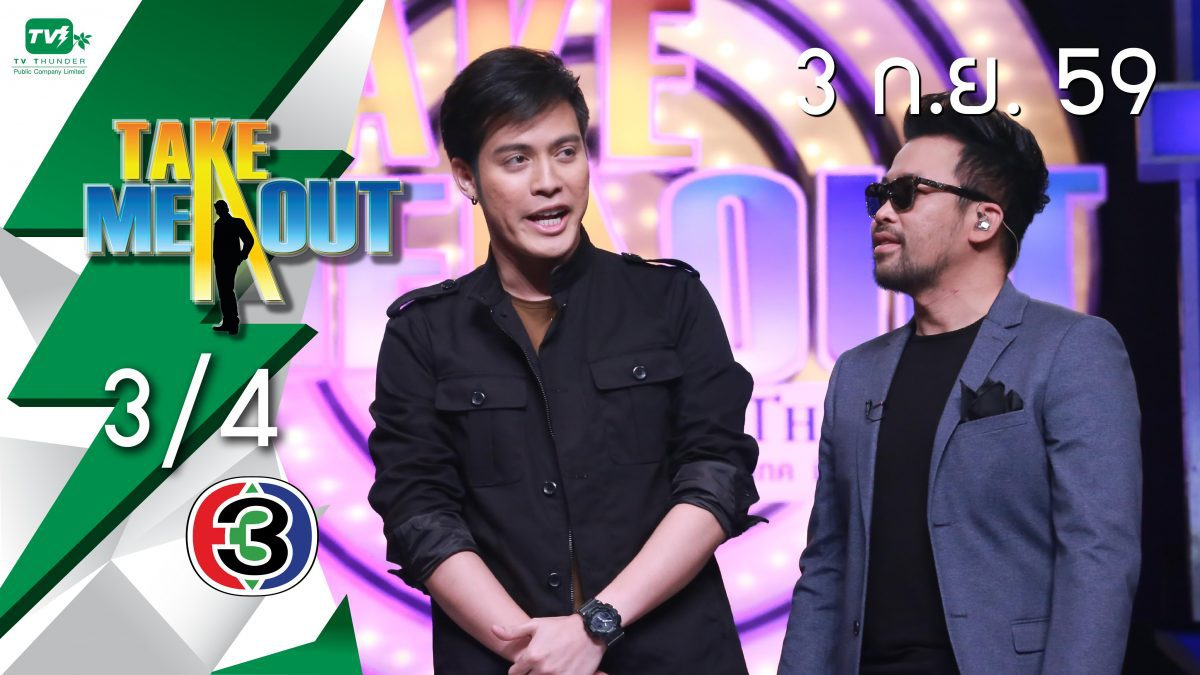 Take Me Out Thailand S10 ep.22 โอแลป-เบน 3/4 (3 ก.ย. 59)