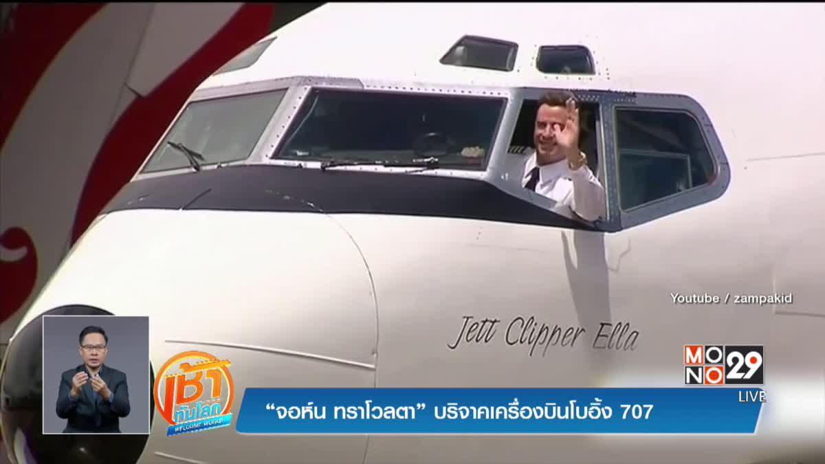 """""""จอห์น ทราโวลตา"""" บริจาคเครื่องบินโบอิ้ง 707"""