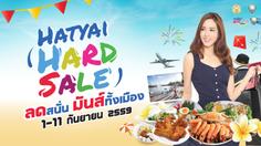 """งานมหกรรม """"Hatyai Hard Sale"""" วันที่ 1 – 11 ก.ย. 59 กิน เที่ยว ช้อป แบบสบายกระเป๋า"""