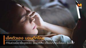 12 ผลลัพธ์โคตรอันตรายที่เกิดจากการนอนดึก!