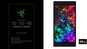 เผยวันเปิดตัว Razer Phone 2 สมาร์ทโฟนเกมมิ่ง จะเปิดตัววันที่ 10 ตุลาคมนี้