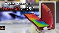 หั่นราคา iPhone XR ลง 25% ที่ประเทศอินเดีย เพื่อกระตุ้นยอดขาย