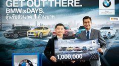 """BMW ประเทศไทย แจกล้านที่สามจากแคมเปญ """"GET OUT THERE. BMW xDAYS"""""""