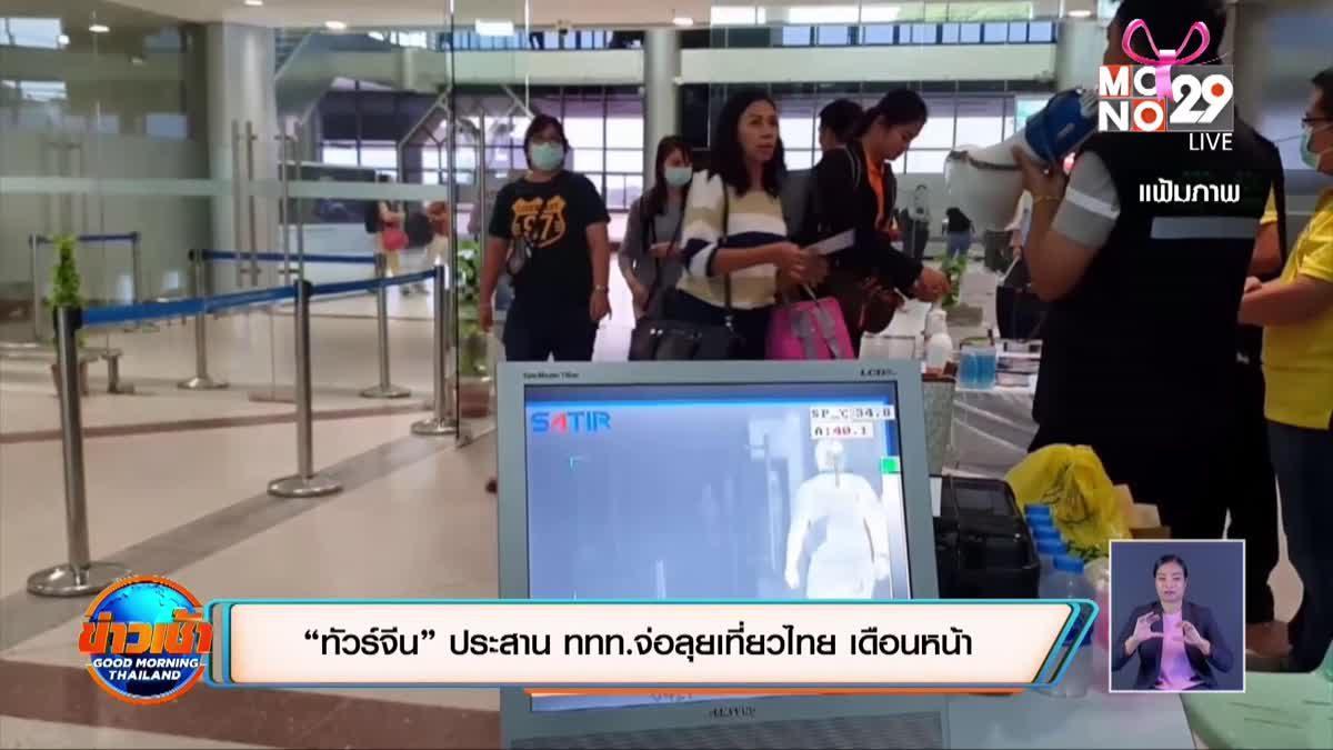 """""""ทัวร์จีน"""" ประสาน ททท.จ่อลุยเที่ยวไทย เดือนหน้า"""