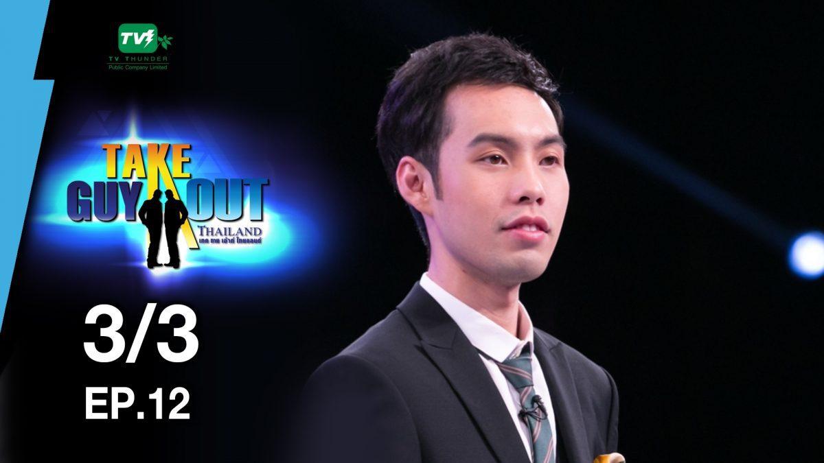อั๋น วชิรพล | Take Guy Out Thailand S2 - EP.12 - 3/3 (10 มิ.ย.60)
