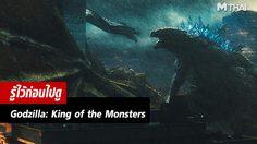 10 เกร็ดหนังดี รู้ไว้ก่อนดู Godzilla: King of the Monsters