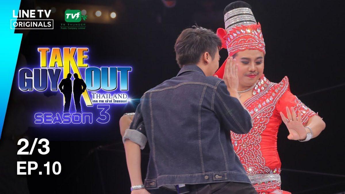 เบนโตะ ชูศักดิ์ | Take Guy Out Thailand S3 - EP.10 - 2/3 (28 ก.ค. 61)