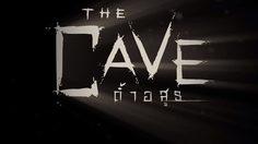 ที่นั่นมีแต่ความตาย!!! พระปกป้องเด็กจากสิ่งลึกลับ ในทีเซอร์หนัง The Cave ถ้ำอสูร