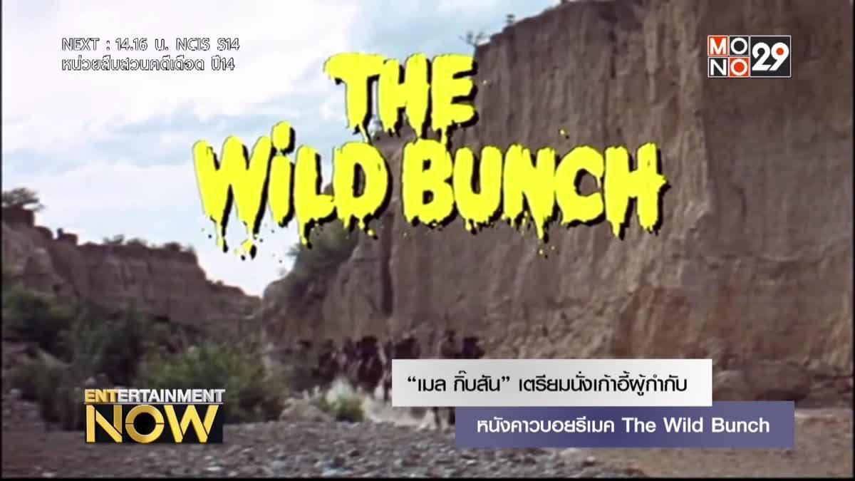 """""""เมล กิ๊บสัน"""" เตรียมนั่งเกี้าอี้ผู้กำกับหนังคาวบอยรีเมค The Wild Bunch"""